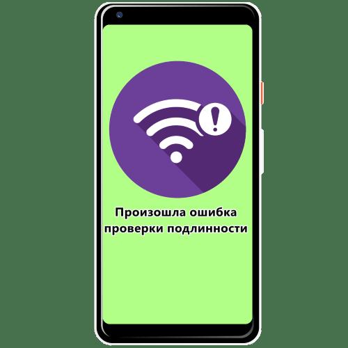 ошибка аутентификации при подключении к wi-fi на Android