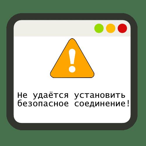 ошибка «не удаётся установить безопасное соединение» в браузере