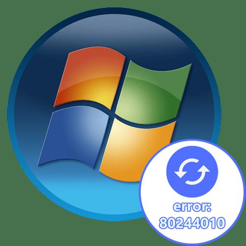 Ошибка обновления 80244010 в Windows 7