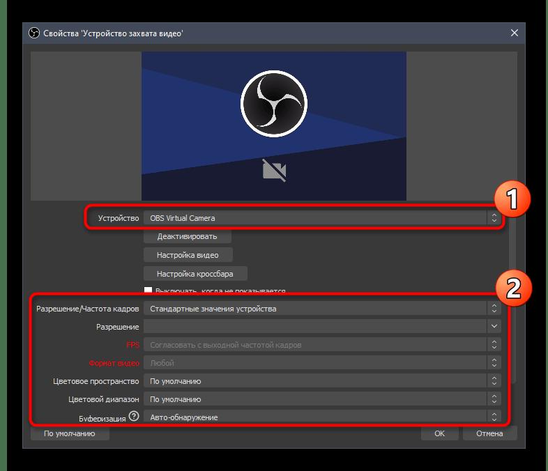 Основные параметры источника захвата видео при настройке веб-камеры в OBS