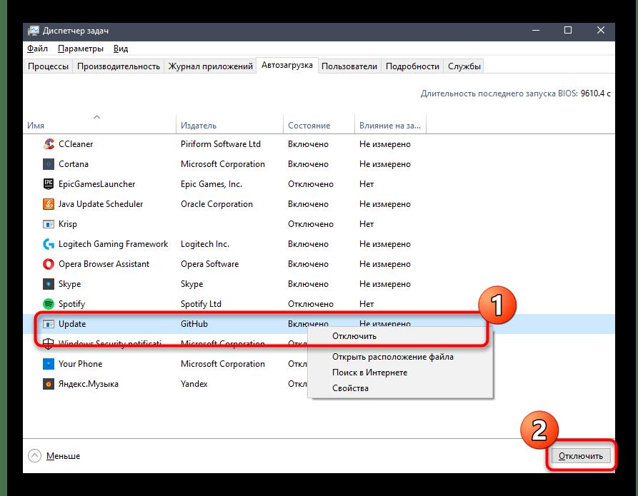 Отключение автозагрузки программы Discord через Диспетчер задач в Windows