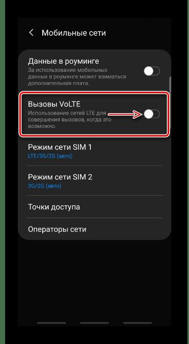 Отключение функции VoLTE на устройстве Samsung