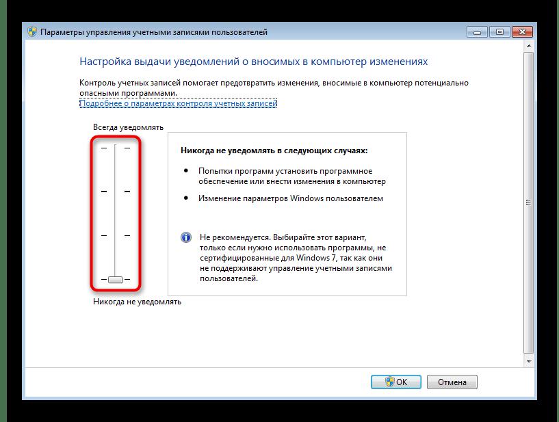 Отключение контроля учетных записей для решения ошибки 0x80041003 в Windows 7