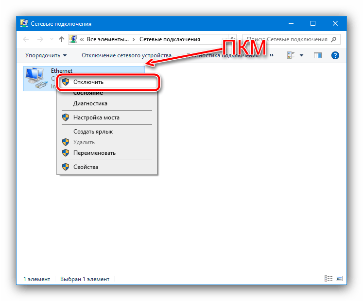 Отключение лишнего подключения для устранения ошибки ERR_NETWORK_CHANGED в браузере