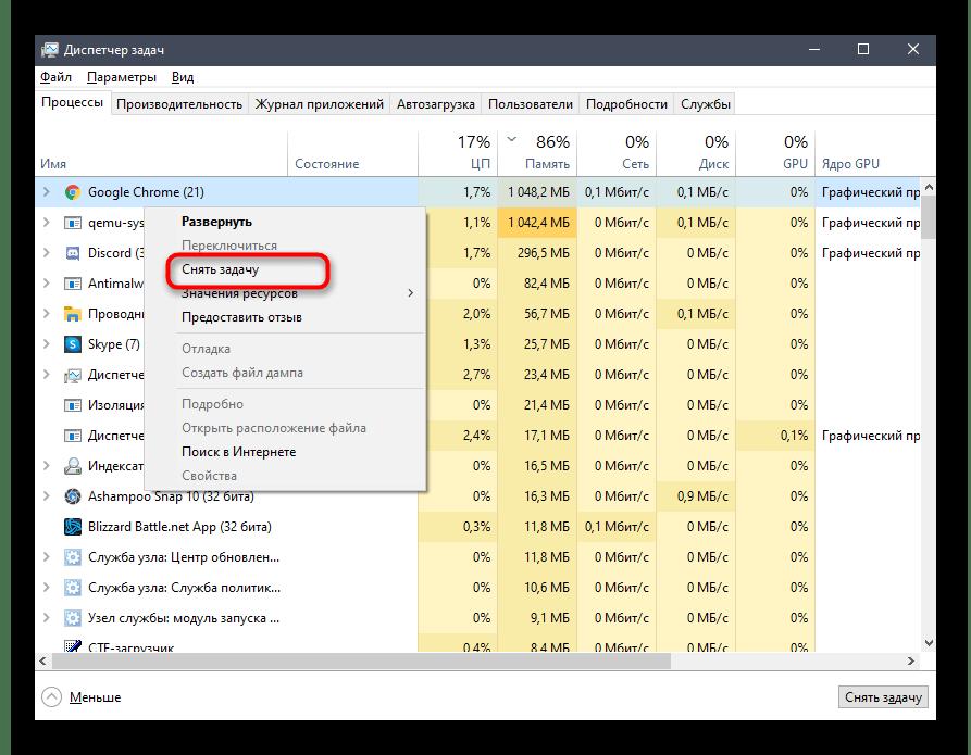 Отключение ненужных программ при решении проблемы с черным экраном при демонстрации в Discord на компьютере