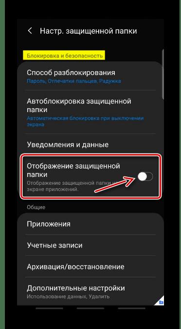 Отключение отображения защищенной папки на Samsung
