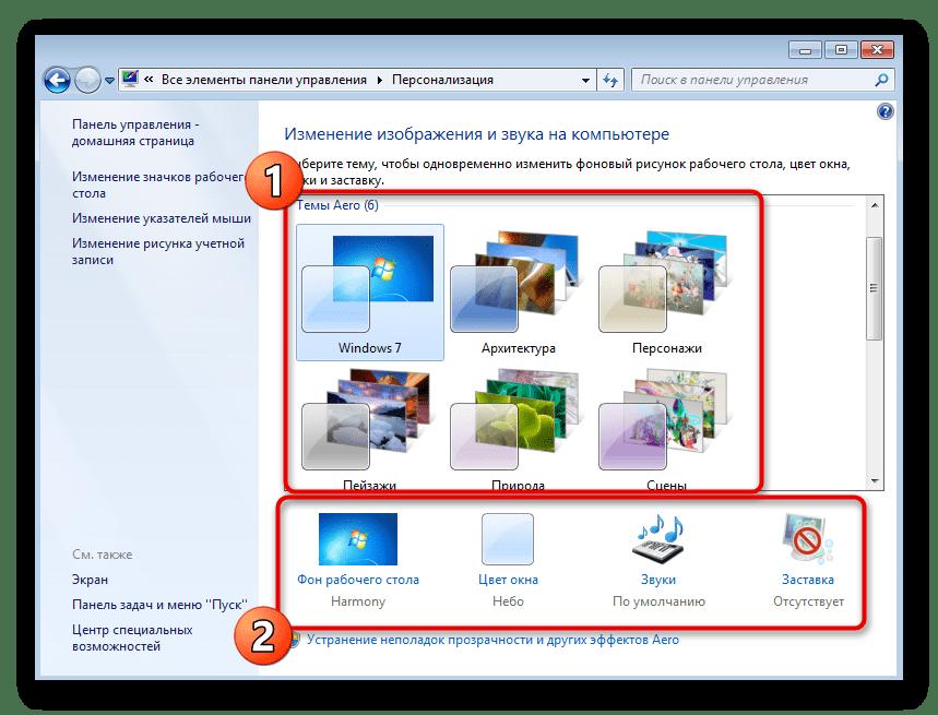 Отключение упрощенного стиля в Windows 7 и выбор настроек персонализации