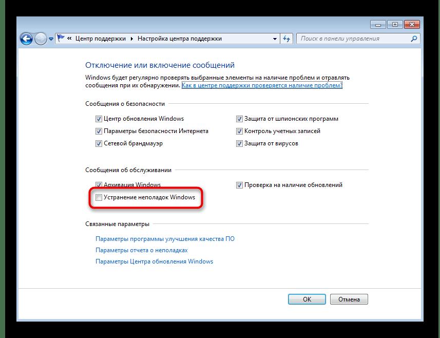 Отключение уведомлений центре поддержки Windows 7 при отключении упрощенного стиля в Windows 7