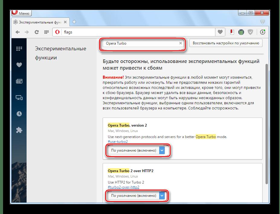 Отключить Opera Turbo для устранения ошибки «Ваше соединение не является приватным» в браузере Opera