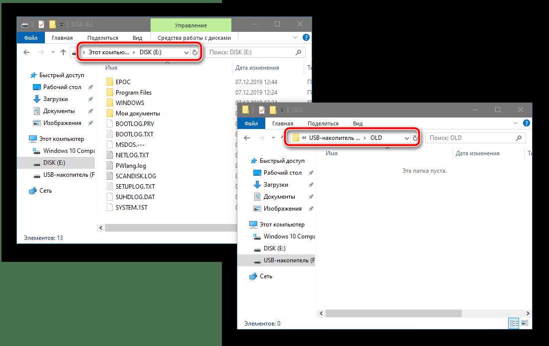 Открыть каталог и флешку для устранения ошибки «Не удается найти этот элемент» в Windows 10