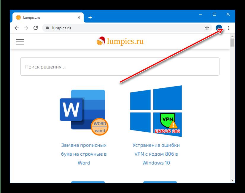 Открыть меню Google Chrome для устранения ошибки «не удаётся установить безопасное соединение» в браузере