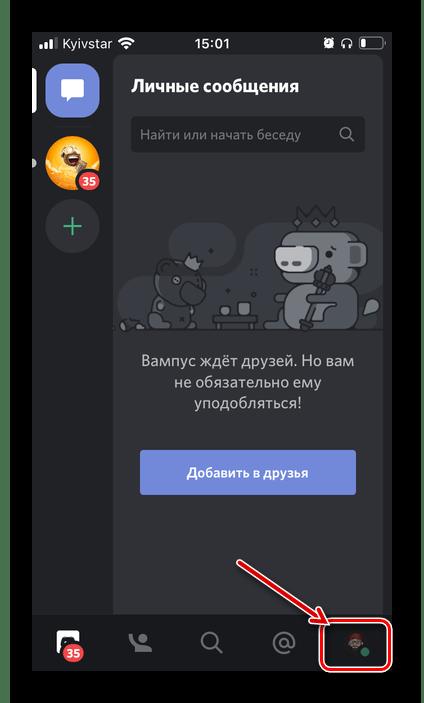 Открыть меню приложения Discord для iPhone