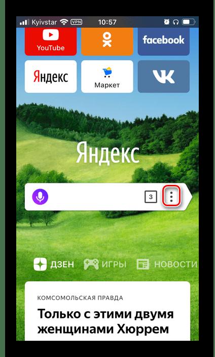 Открыть меню Яндекс.Браузера на iPhone