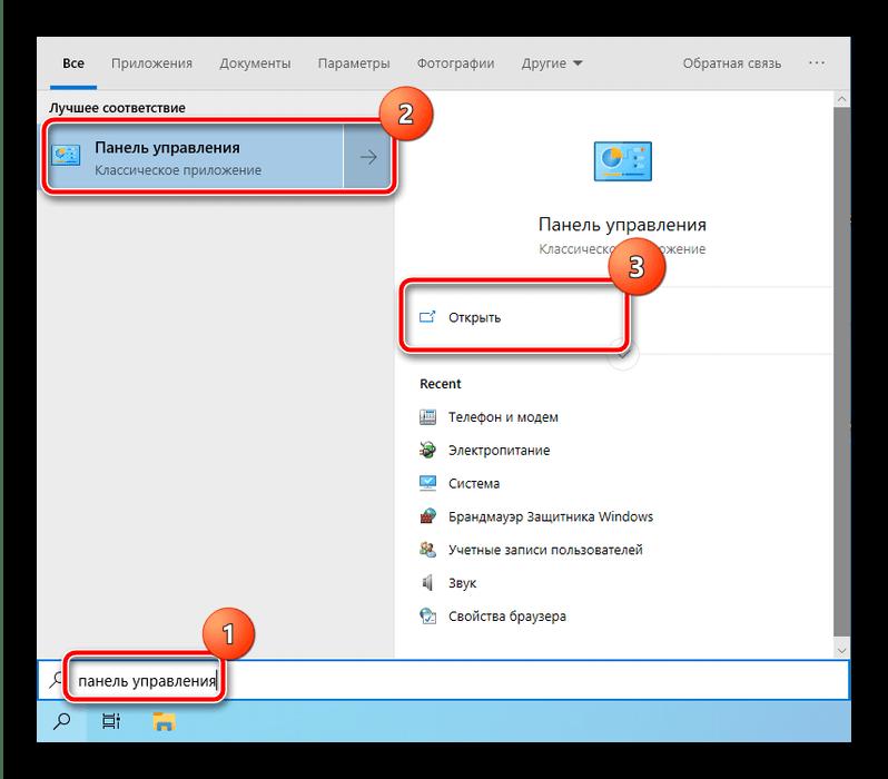 Открыть панель управления для устранения ошибки ввода-вывода диска в Windows 10