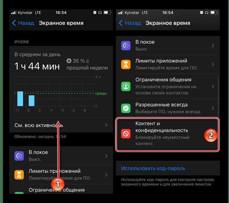 Открыть подраздел Контент и конфиденциальность в настройках iPhone
