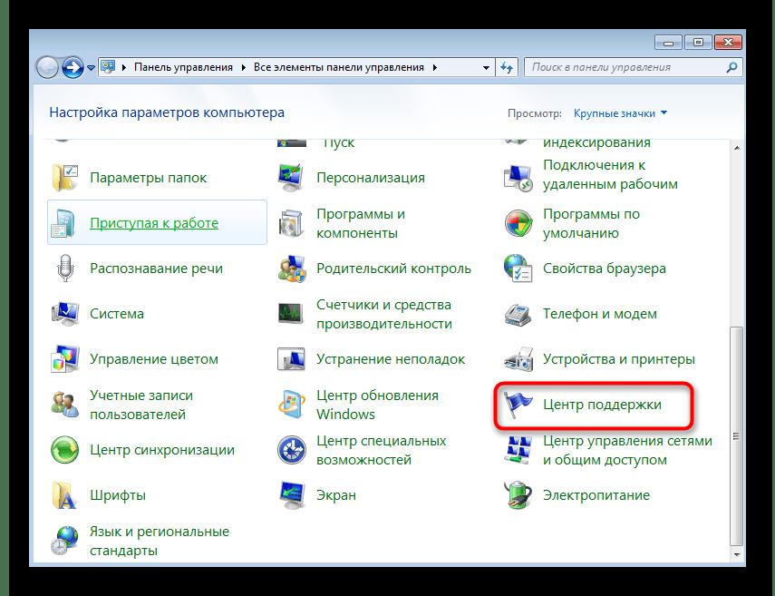Открытие Центра поддержки для решения ошибки Не является правильным шрифтом в Windows 7