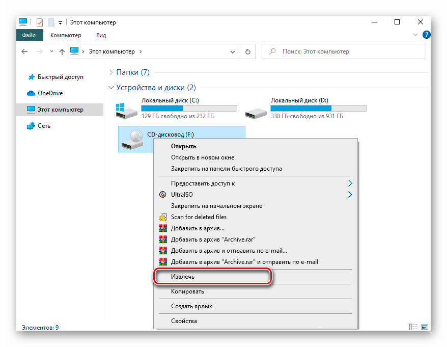 Открытие дисковода через системный Проводник в Windows