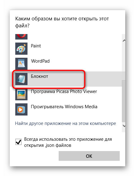Открытие конфигурационного файла для анимированного статуса через блокнот для Discord