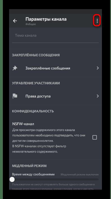 Открытие меню действий для текстового канала при его удалении в мобильном приложении Discord