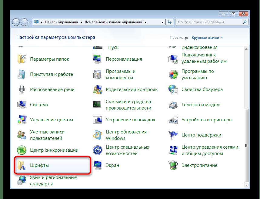 Открытие меню для альтернативной установки шрифта при исправлении ошибки Не является правильным шрифтом в Windows 7