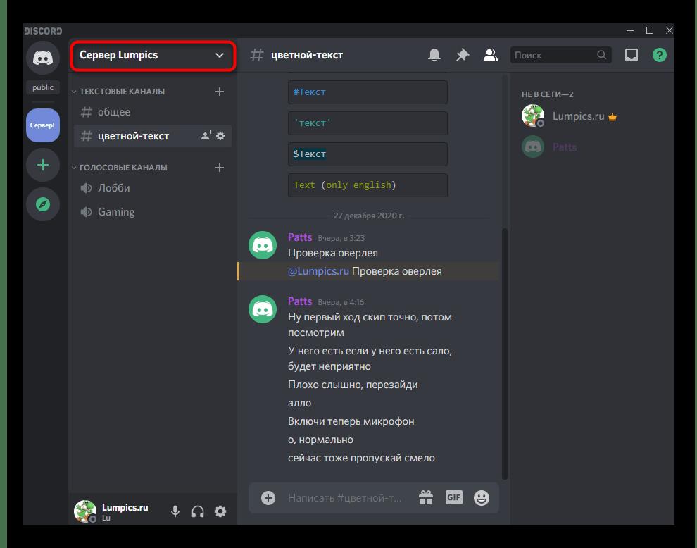 Открытие меню сервера для перехода в настройки при передаче прав на редактирование каналов в Discord на компьютере