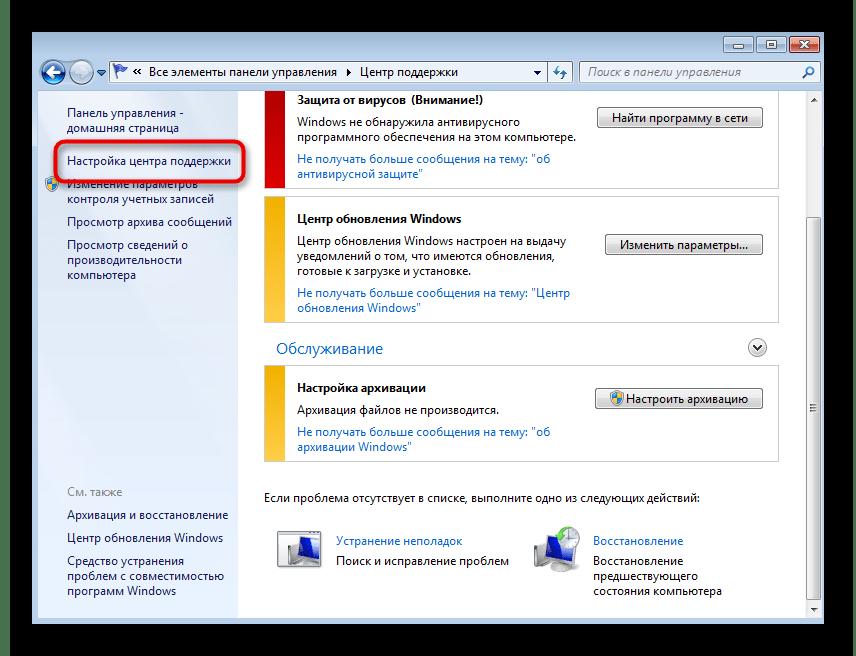 Открытие настроек центра поддержки для отключения уведомлений в Windows 7