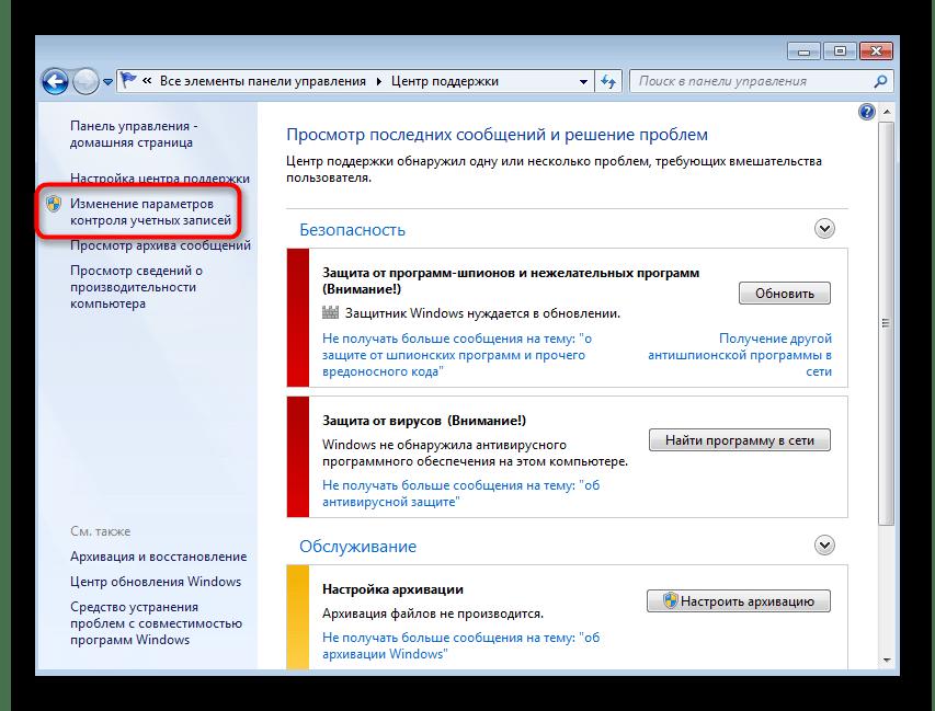 Открытие настроек контроля учетных записей для решения ошибки 1073741819 в Windows 7