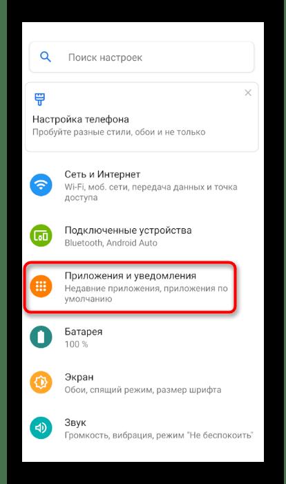 Открытие настроек приложений для разрешения на использование камеры мобильному приложению Discord