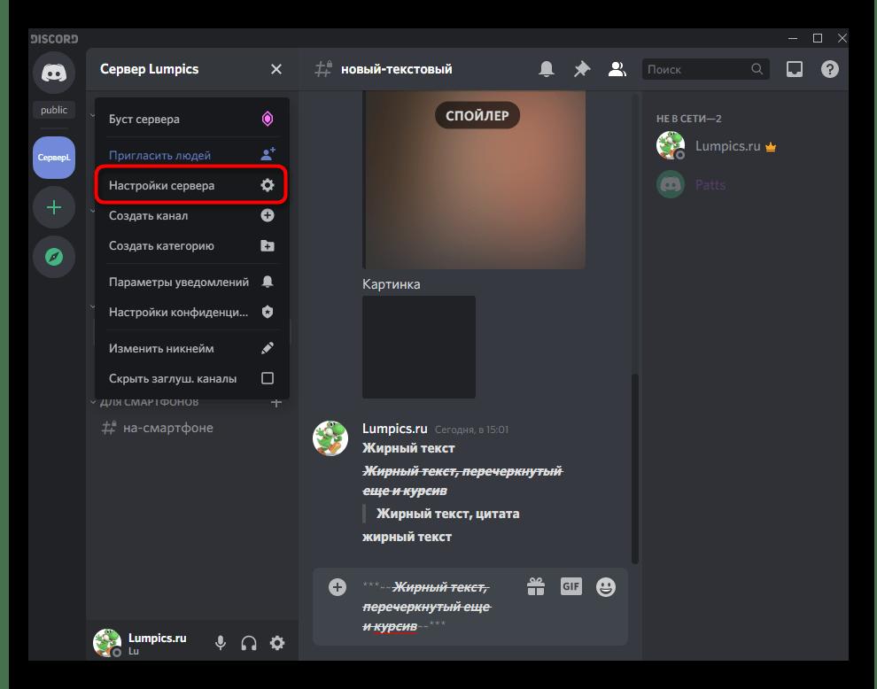 Открытие настроек сервера для настройки разрешений использования микрофона в Discord на компьютере