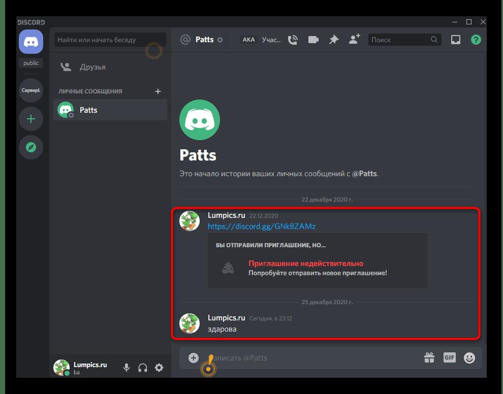 Открытие переписки с пользователем для поочередного удаления сообщений в Discord на компьютере