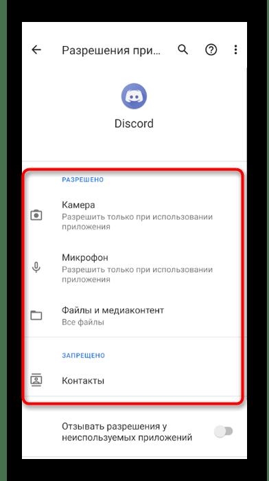 Открытие разрешения на использование камеры для его настройки в мобильном приложении Discord