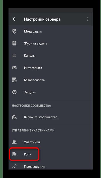 Открытие списка ролей для передачи прав администратора в мобильном приложении Discord
