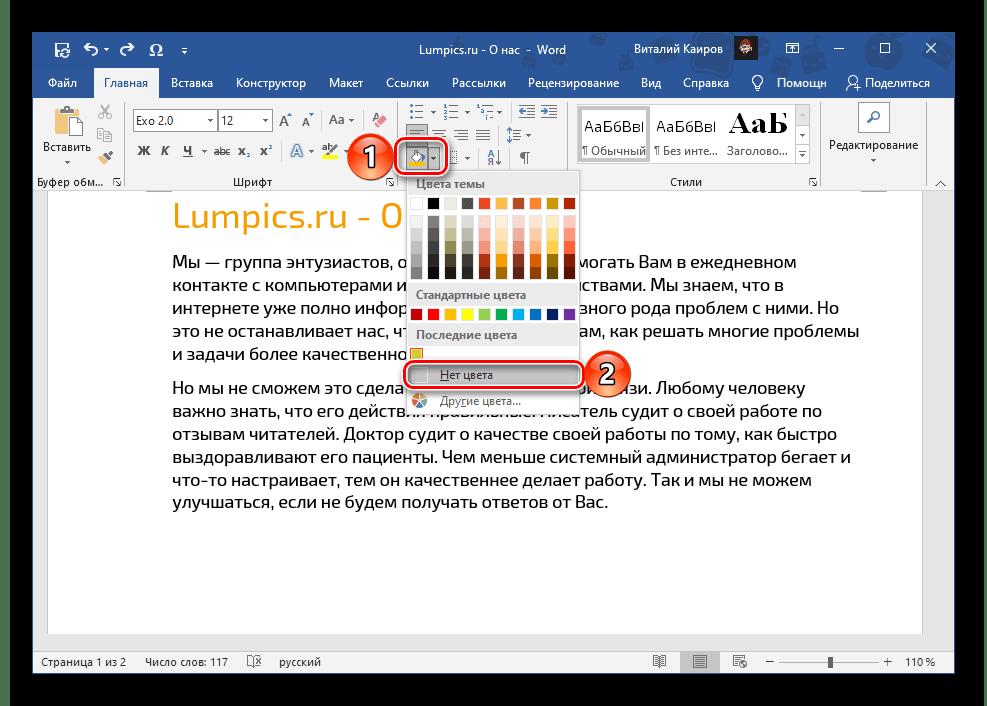 Отмена заливки текста в программе Microsoft Word