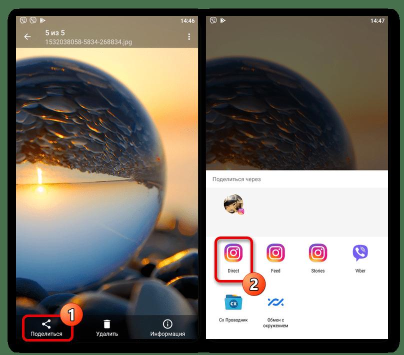 Отправка изображения в Direct в Instagram через файловый менеджер