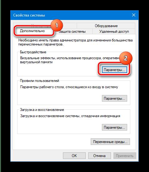 Параметры быстродействия для устранения ошибки приложение заблокировало доступ к графическому оборудованию в windows 10