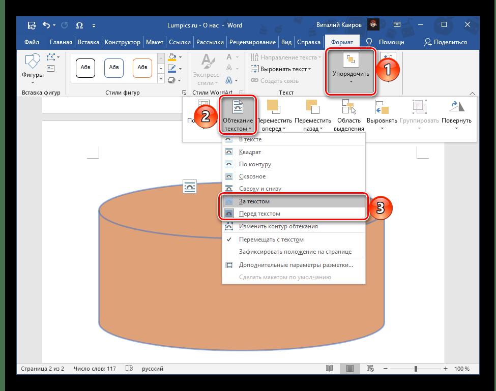 Параметры обтекания текстом для фигуры в текстовом редакторе Microsoft Word