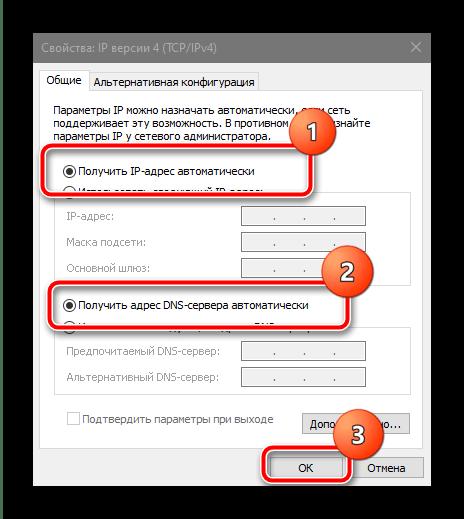 Параметры получения адресов IPv4 для устранения ошибки соединения с кодом 797