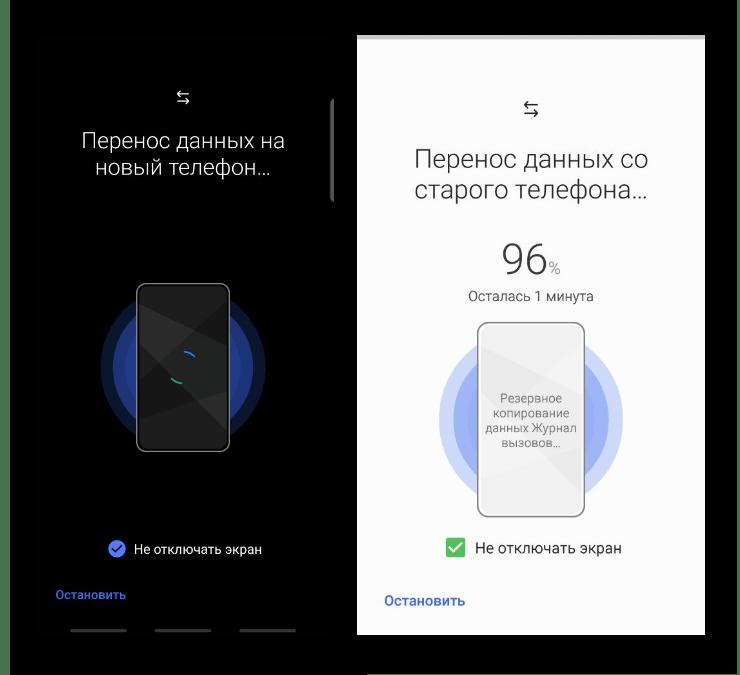 Передача контактов с помощью Smart Switch на Samsung