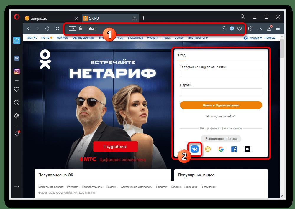 Переход к авторизации через ВКонтакте на веб-сайте Одноклассников