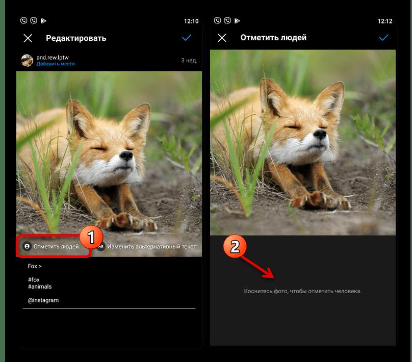 Переход к добавлению отметок в публикацию в приложении Instagram