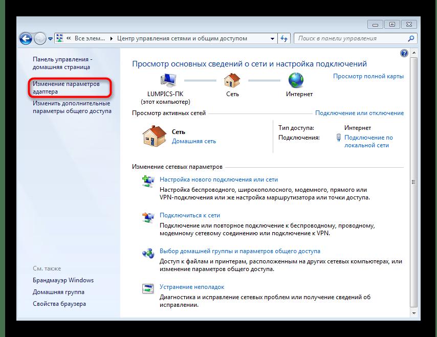 Переход к изменению параметров адаптера для решения ошибки с кодом 0xc004f074 в Windows 7