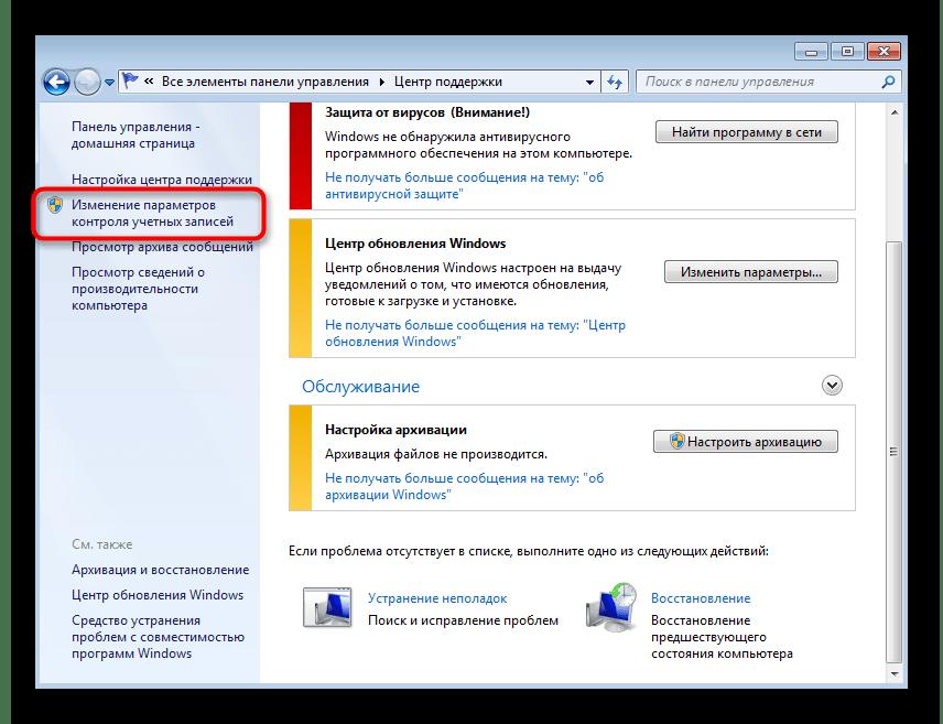 Переход к изменению параметров контроля учетных записей для решения ошибки Не является правильным шрифтом в Windows 7