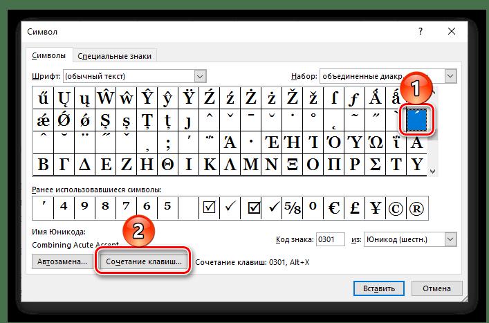 Переход к изменению сочетания клавиш для символа в текстовом редакторе Microsoft Word
