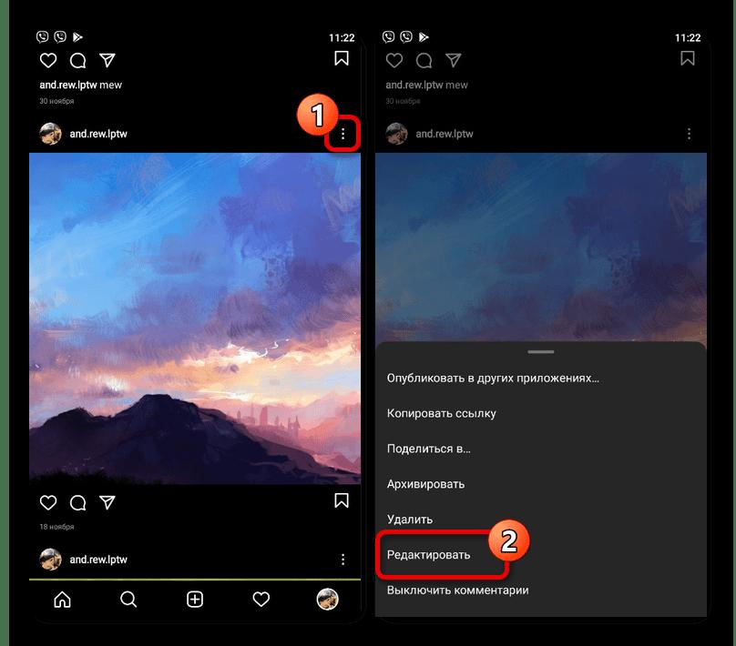 Переход к изменению существующей публикации в приложении Instagram