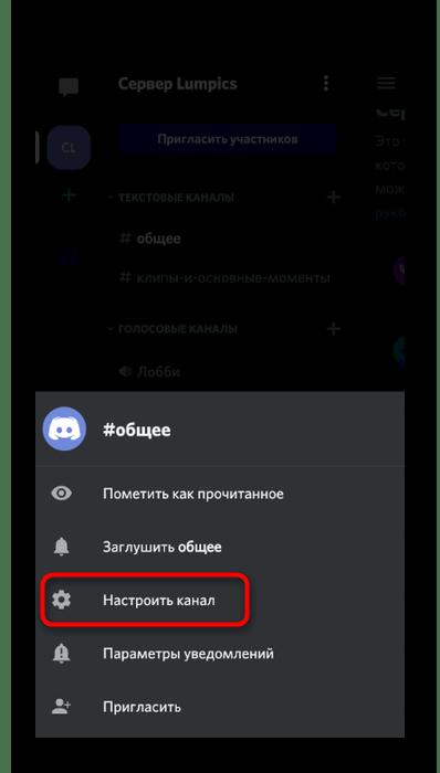 Переход к настройкам текстового канала для его удаления в мобильном приложении Discord