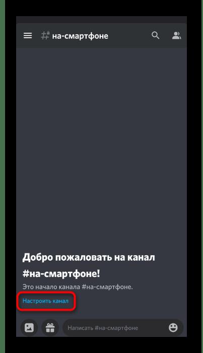 Переход к настройке канала после его создания в мобильном приложении Discord