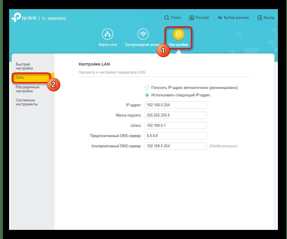Переход к настройке локальной сети при работе с усилителем TP-Link TL-WA850RE через веб-интерфейс