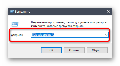Переход к папке с файлами Discord для обновления программы при проблеме с черным экраном при демонстрации на компьютере