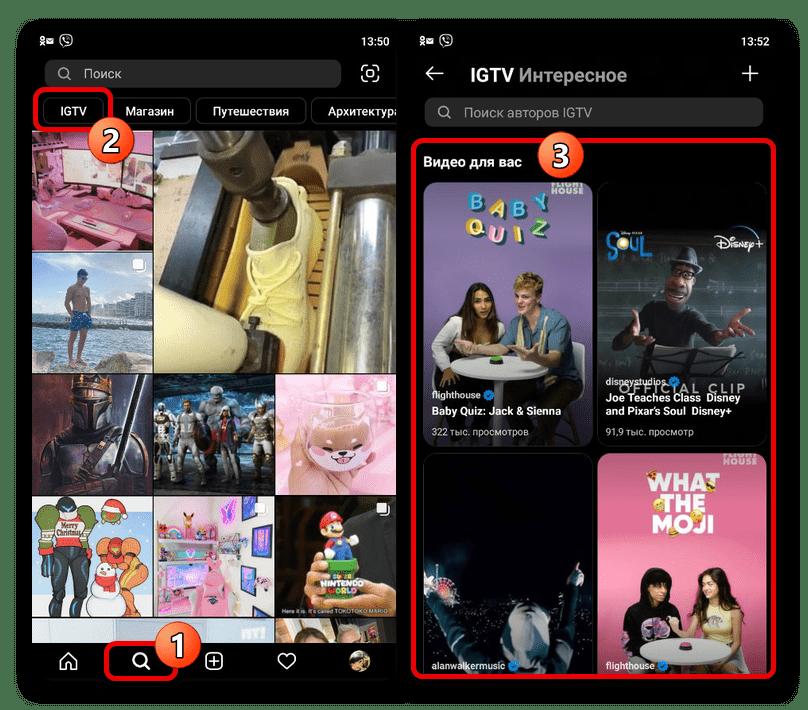 Переход к поиску видео IGTV в приложении Instagram