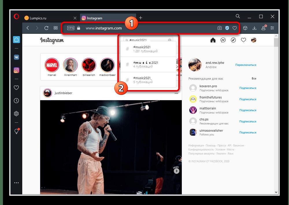 Переход к поиску видео по хэштегу на веб-сайте Instagram